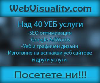 изработка на банери web visuality