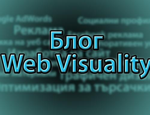 Гласувайте за Web Visuality