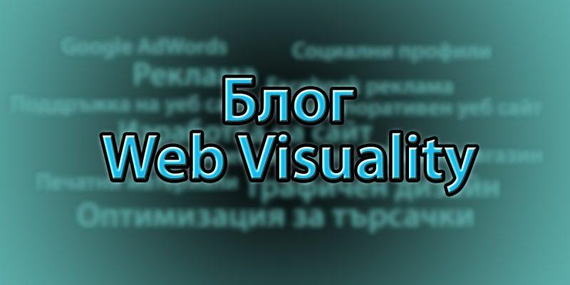 Блог Web Visuality