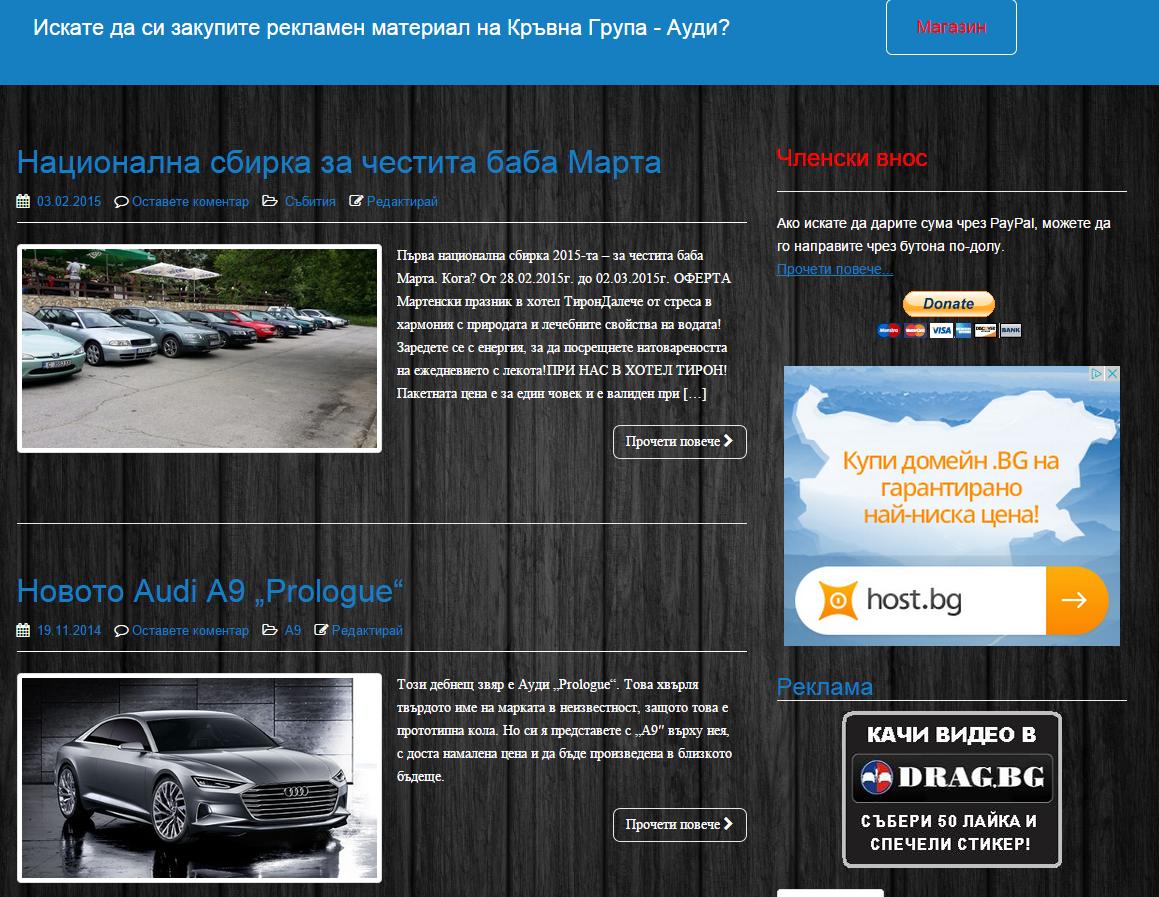 Кръвна група Audi - body