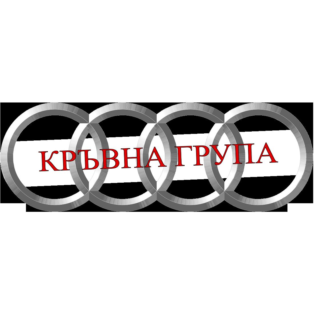 Кръвна група Audi - лого
