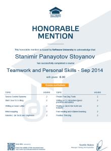сертификат по Teamwork and Personal skills