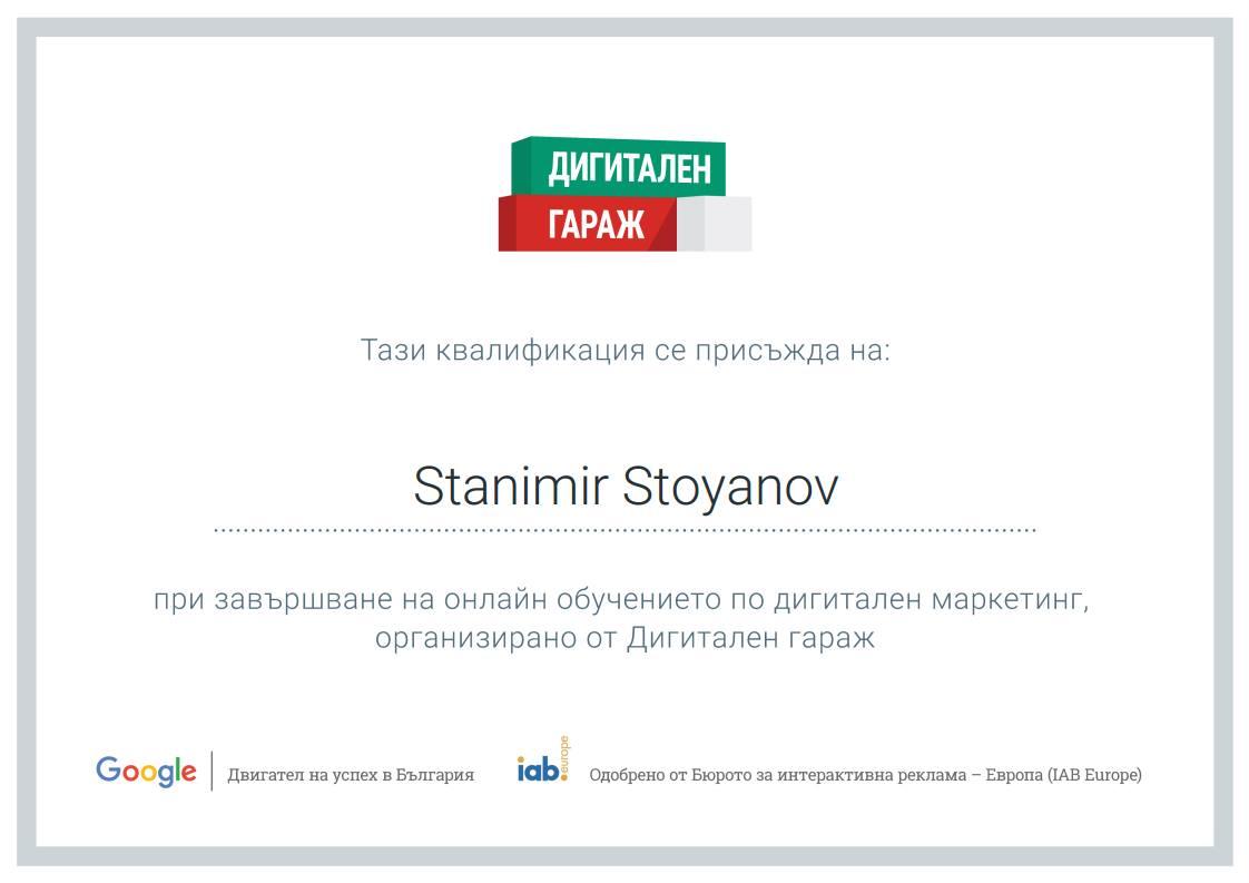 сертификат дигитален гараж