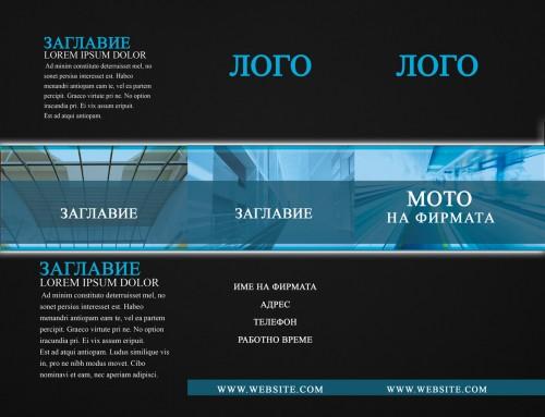 Корпоративна брошура