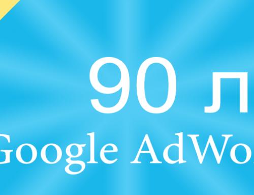 Безплатен ваучер за Google AdWords от 90лв