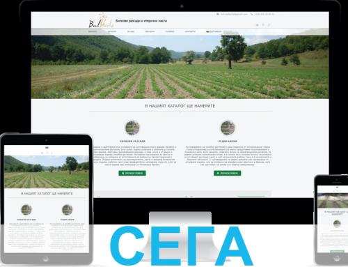 Корпоративен сайт за билкови разсади и етерични масла