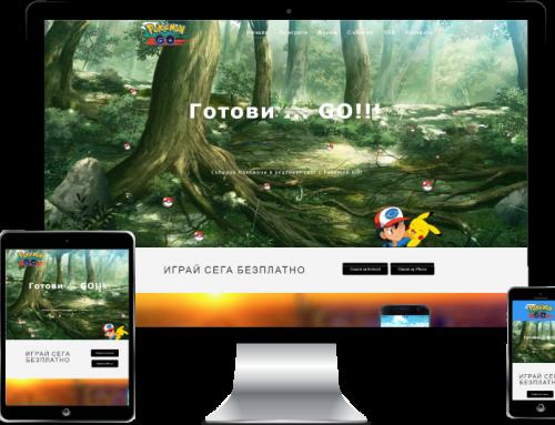 Фен сайт и форум на Pokémon GO