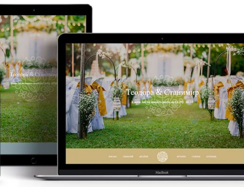 Сватбен уеб сайт – покана